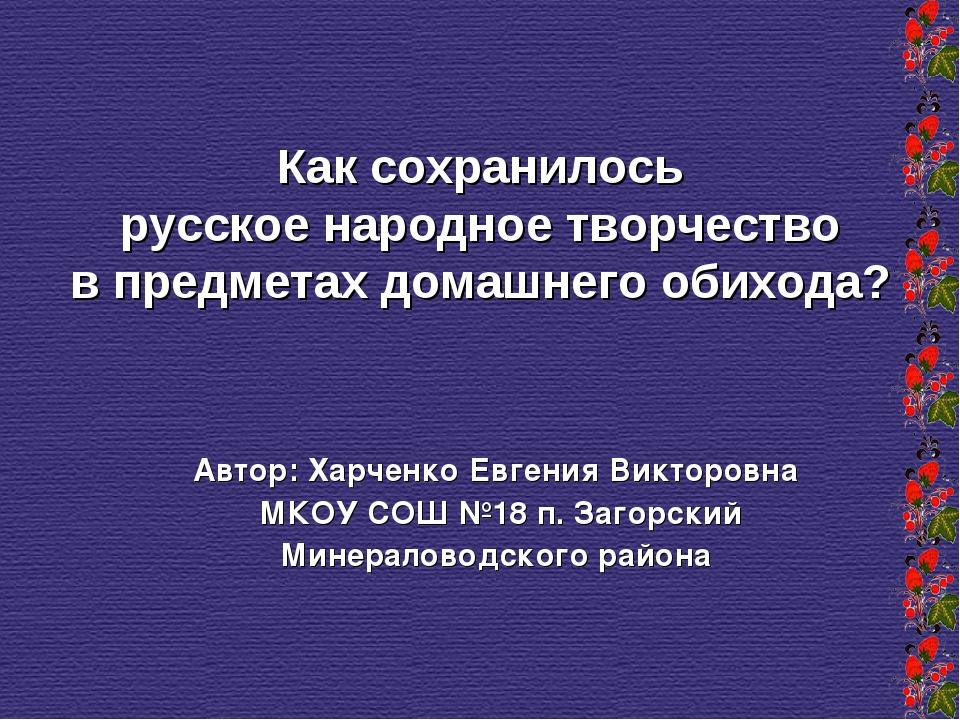 Автор: Харченко Евгения Викторовна МКОУ СОШ №18 п. Загорский Минераловодского...