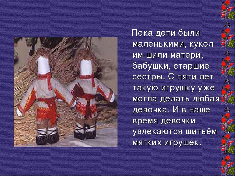 Пока дети были маленькими, кукол им шили матери, бабушки, старшие сестры. С...