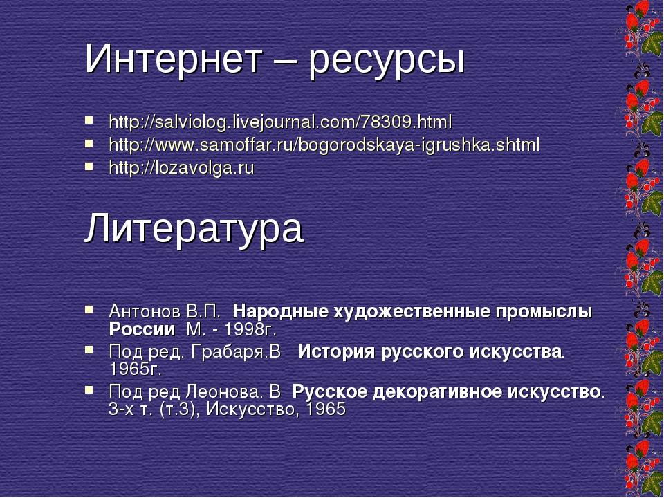 Интернет – ресурсы http://salviolog.livejournal.com/78309.html http://www.sam...