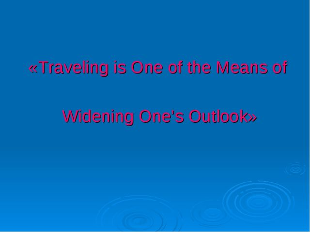 «Traveling is One of the Means of Widening One's Outlook»