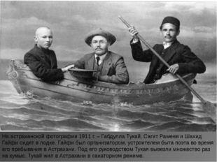 На астраханской фотографии 1911 г. – Габдулла Тукай, Сагит Рамеев и Шахид Гай