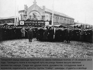 Татарский народ навсегда простился со своим любимым поэтом 17 (4) апреля 1913