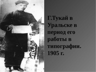 Г.Тукай в Уральске в период его работы в типографии. 1905 г.