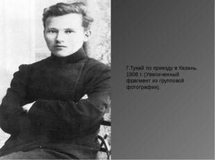 Г.Тукай по приезду в Казань. 1908 г. (Увеличенный фрагмент из групповой фотог