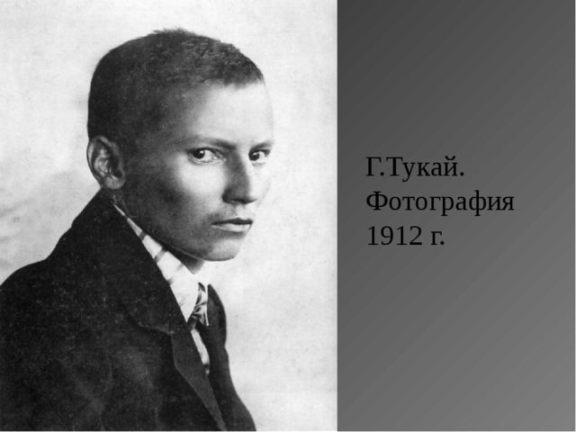 Г.Тукай. Фотография 1912 г.