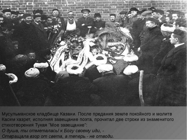 Мусульманское кладбище Казани. После предания земле покойного и молитв Касим...