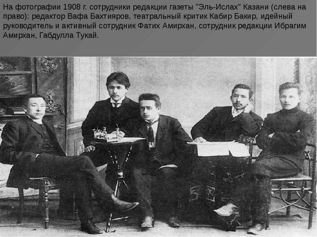 """На фотографии 1908 г. сотрудники редакции газеты """"Эль-Ислах"""" Казани (слева на..."""
