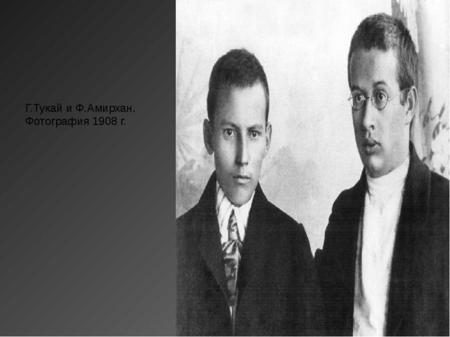 Г.Тукай и Ф.Амирхан. Фотография 1908 г.