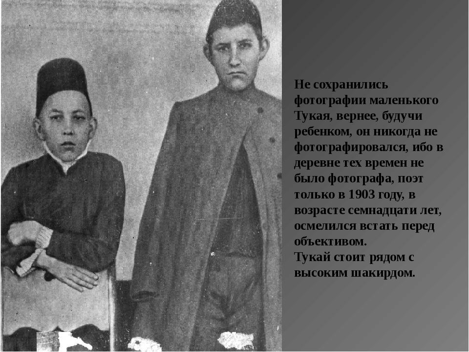 Не сохранились фотографии маленького Тукая, вернее, будучи ребенком, он никог...