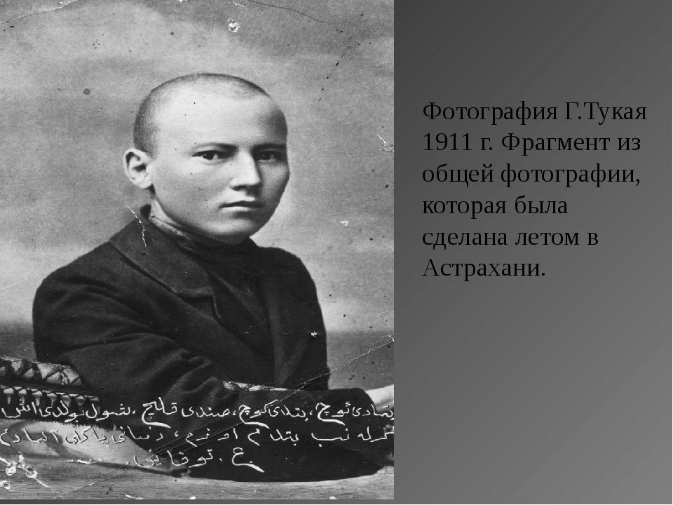 Фотография Г.Тукая 1911 г. Фрагмент из общей фотографии, которая была сделана...