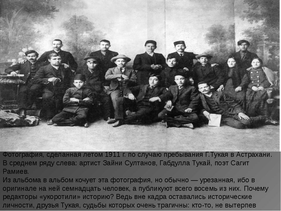 Фотография, сделанная летом 1911 г. по случаю пребывания Г.Тукая в Астрахани....