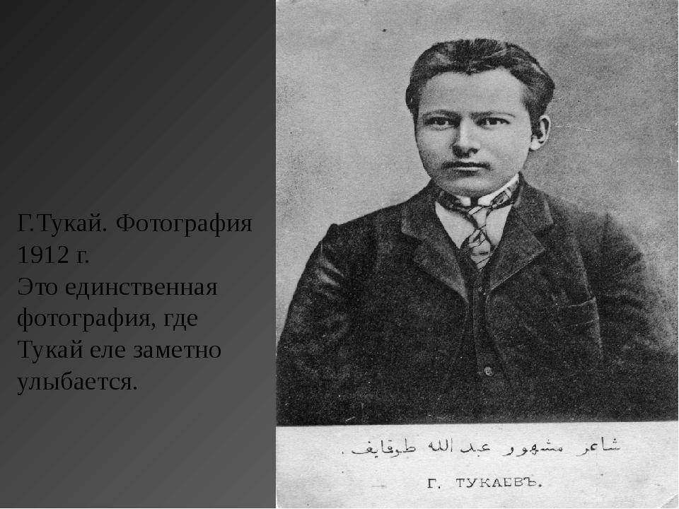 Г.Тукай. Фотография 1912 г. Это единственная фотография, где Тукай еле заметн...