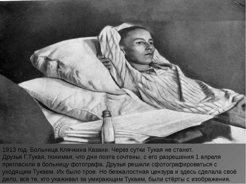 1913 год. Больница Клячкина Казани. Через сутки Тукая не станет. Друзья Г.Тук...