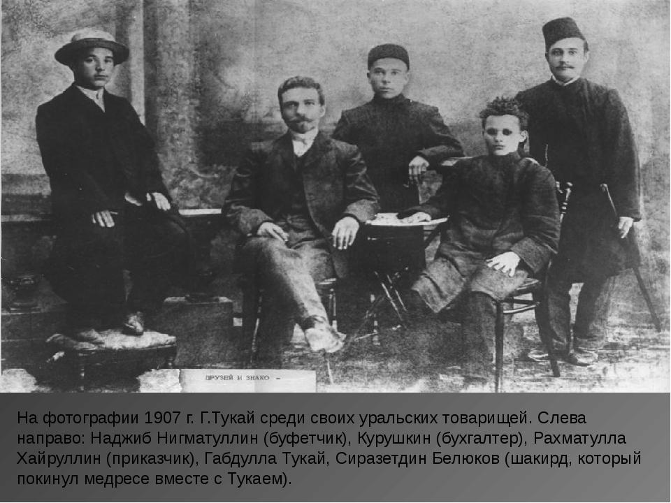 На фотографии 1907 г. Г.Тукай среди своих уральских товарищей. Слева направо:...