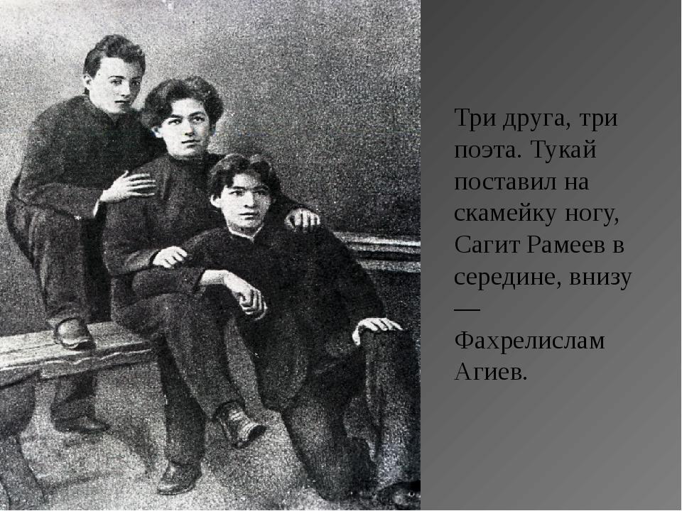 Три друга, три поэта. Тукай поставил на скамейку ногу, Сагит Рамеев в середин...