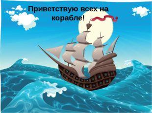 Приветствую всех на корабле!