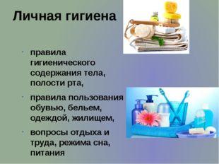 Личная гигиена правила гигиенического содержания тела, полости рта, правила п