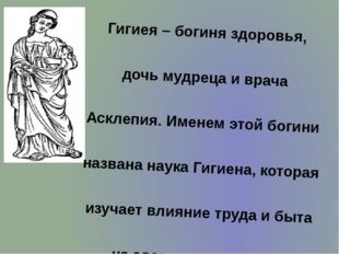 Гигиея – богиня здоровья, дочь мудреца и врача Асклепия. Именем этой богини