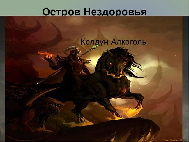 Остров Нездоровья Колдун НИКОТИН Колдун Алкоголь