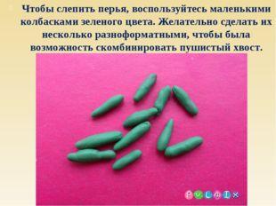 Чтобы слепить перья, воспользуйтесь маленькими колбасками зеленого цвета. Жел