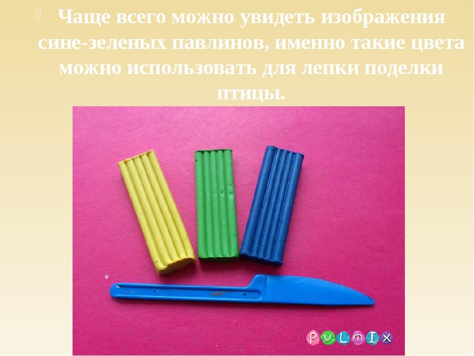 Чаще всего можно увидеть изображения сине-зеленых павлинов, именно такие цвет...