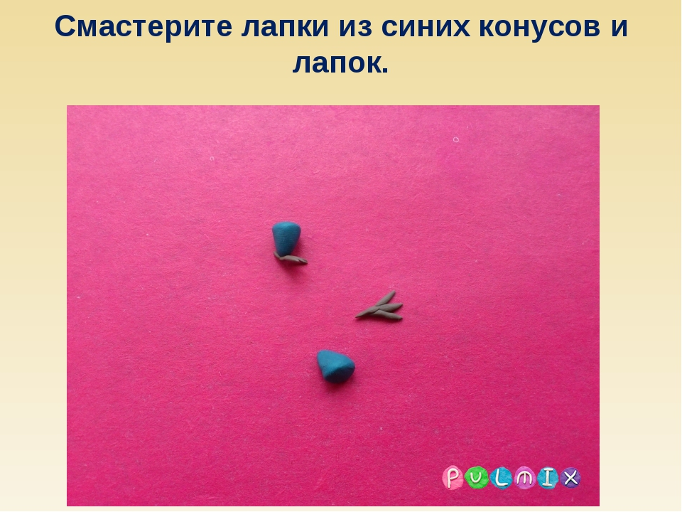 Смастерите лапки из синих конусов и лапок.