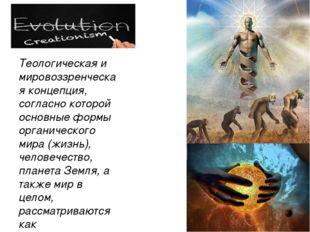 Теологическая и мировоззренческая концепция, согласно которой основные формы