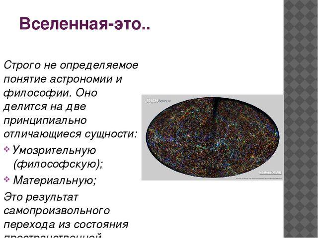 Вселенная-это.. Строго не определяемое понятие астрономии и философии. Оно де...