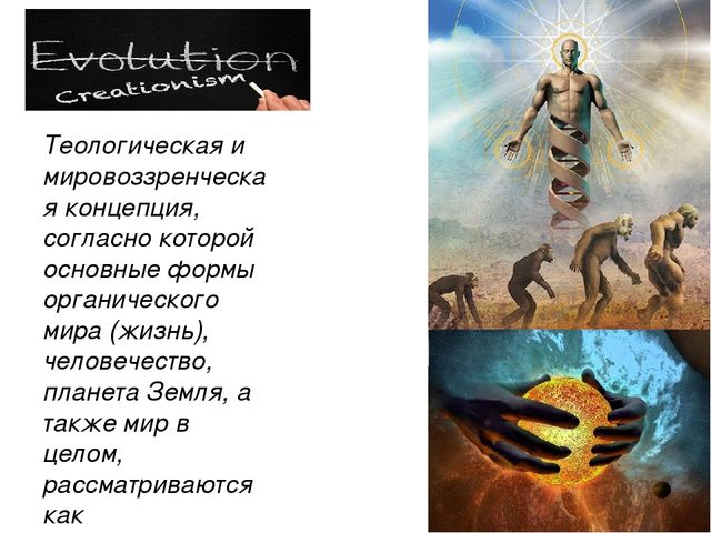 Теологическая и мировоззренческая концепция, согласно которой основные формы...