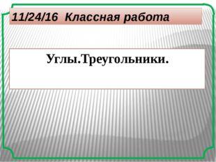 Проверь себя 1 вариант  АВС =300  MKE =900  SRT =1250  HQP =600  ODF =1