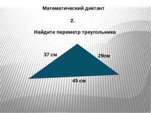 Определите вид треугольника 1. прямоугольный тупоугольный остроугольный Прове