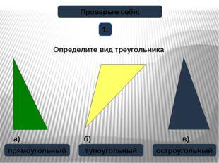 Проверьте себя: Найдите периметр треугольника 2. Р = 37 + 29 + 45 = 111 см 37