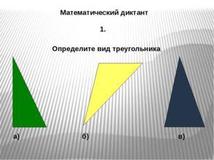 Математический диктант Найдите периметр треугольника 2.