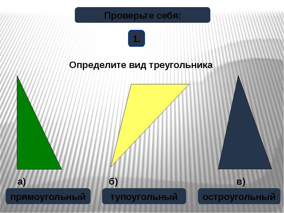 Проверьте себя: Найдите периметр треугольника 2. Р = 37 + 29 + 45 = 111 см 37...