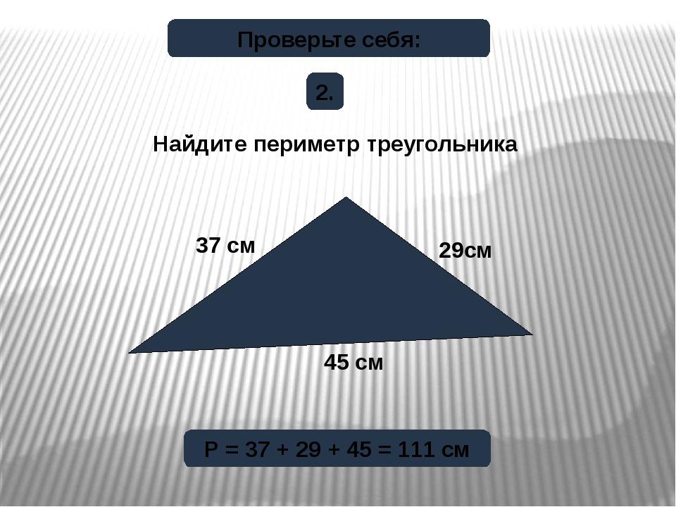 Найдите периметр треугольника А В С Правильный ответ: ? 23 19 АВ = ВС