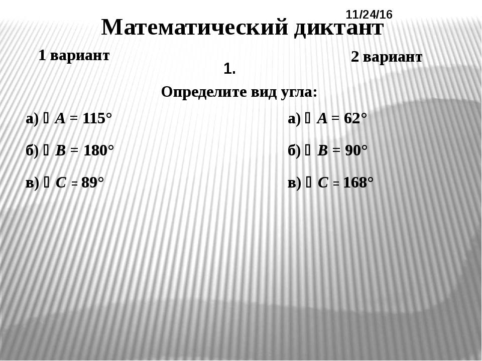 Математический диктант 1 вариант 2 вариант 1. Определите вид угла: а) A = 11...