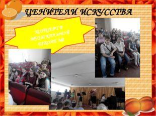КОНЦЕРТ В МУЗЫКАЛЬНОЙ ШКОЛЕ №2 ЦЕНИТЕЛИ ИСКУССТВА