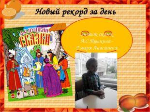 Новый рекорд за день Знаток сказок А.С.Пушкина - Гмыря Анастасия