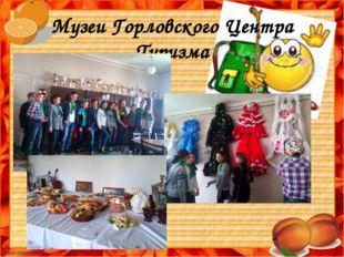 Музеи Горловского Центра Туризма