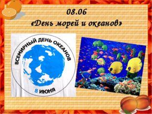 08.06 «День морей и океанов»