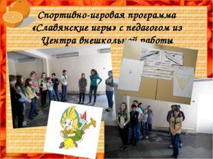Спортивно-игровая программа «Славянские игры» с педагогом из Центра внешкольн