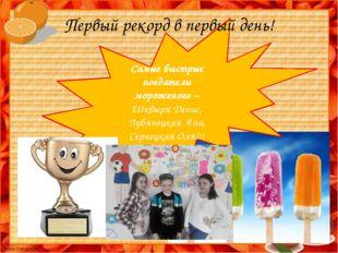Самые быстрые поедатели мороженого – Шквыря Денис, Лубянецкая Яна, Сернецкая
