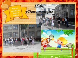 Хип-хоп зарядка на свежем воздухе 15.06 «День танца»