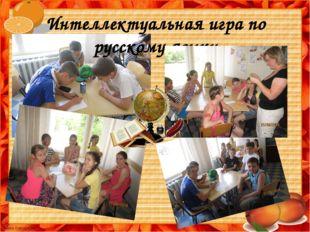 Интеллектуальная игра по русскому языку