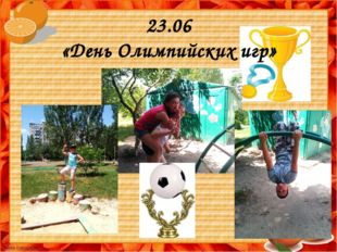 23.06 «День Олимпийских игр»