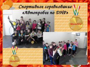 Спортивное соревнование «Автопробег по ДНР»