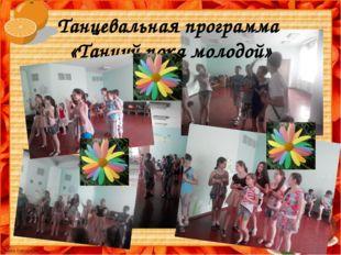 Танцевальная программа «Танцуй пока молодой»