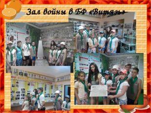 Зал войны в БФ «Витязь»