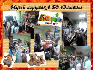 Музей игрушек в БФ «Витязь»