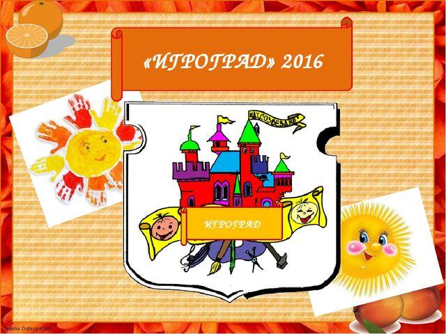 «ИГРОГРАД» 2016 ИГРОГРАД